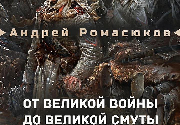 Выставка Андрея Ромасюкова «От Великой войны до Великой смуты»