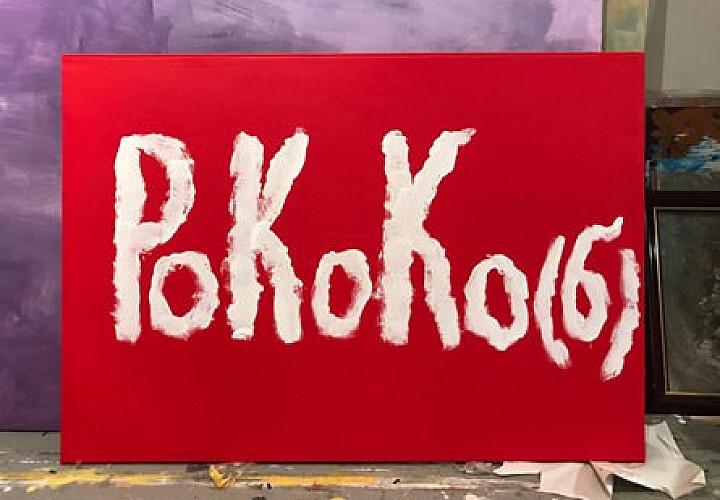 Выставка «РоКоКо(б)»