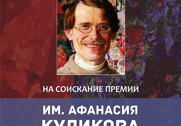 Областная итоговая выставка-конкурс на соискание премии имени Афанасия Куликова
