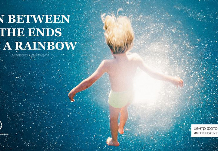 Выставка «In Between the Ends of a Rainbow»