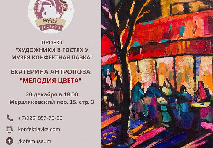 Exposition de Catherine Antropova