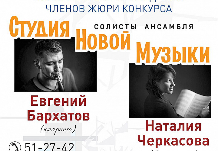 Гала-концерт V Международного конкурса молодых композиторов имени Эдисона Денисова