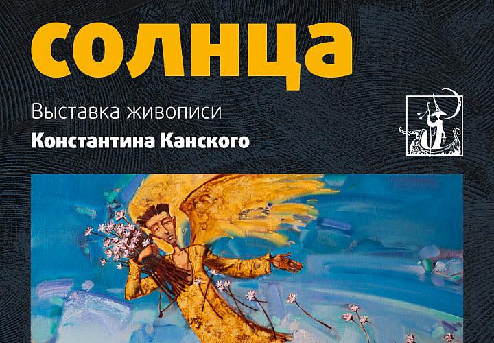 Персональная выставка Константина Канского «Тень для солнца»