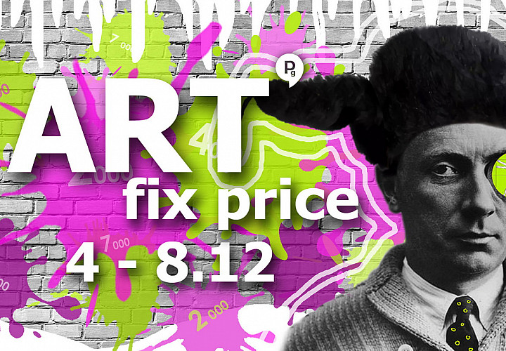 Выставка-ярмарка ART fix price
