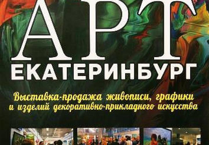 Выставка-продажа «АРТ Екатеринбург»