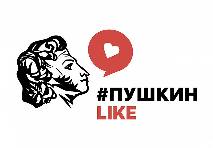 International contest #PushkinLike: we read Pushkin in the languages ​​of the world