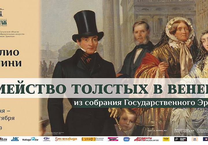 «Семейство Толстых в Венеции»