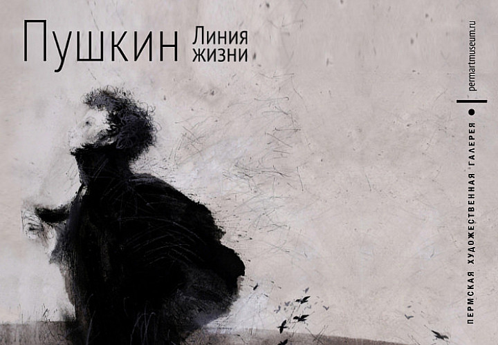 Pushkin. Line of life. To the poet's 220th anniversary
