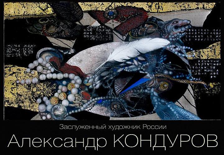 ¬Une exposition personnelle d'Alexander Kondurov