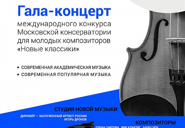 Gala concert of the International Competition of the Moscow Conservatory for Young Composers