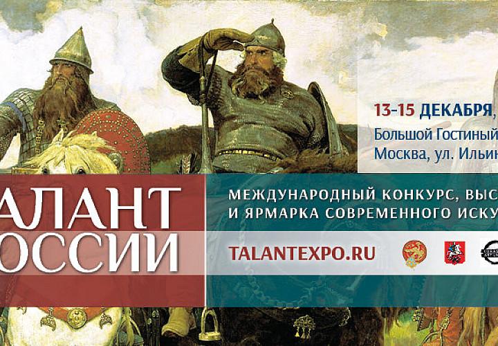Общероссийский открытый конкурс современного искусства «Талант России»