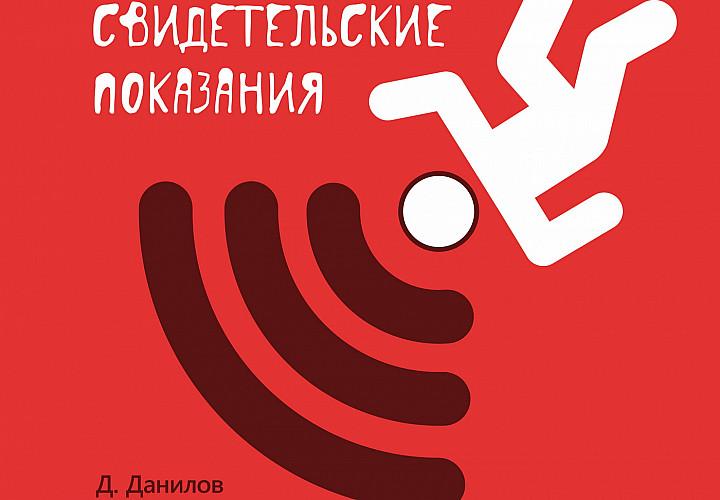 Читка пьесы Дмитрия Данилова «Свидетельские показания»