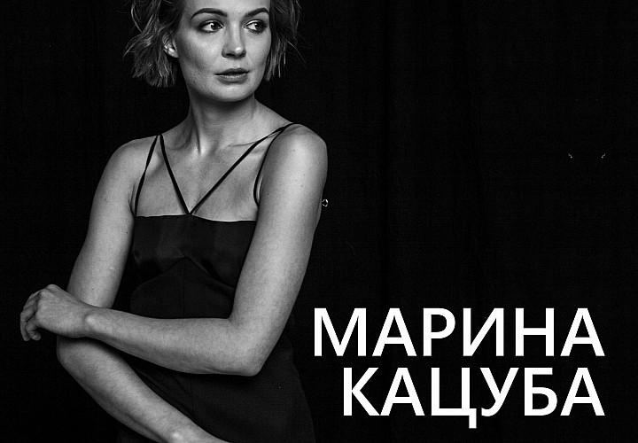 Марина Кацуба и I-amness | Музыкально-поэтический вечер
