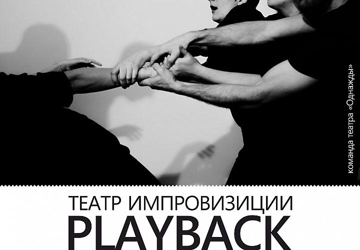 Театр импровизации PLAYBACK