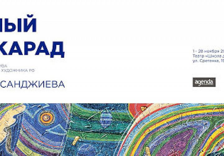 Выставка «Вечный маскарад»
