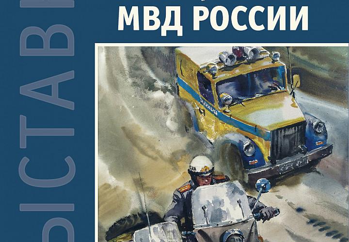 Выставка «50 лет Студии В.В. Верещагина МВД России»