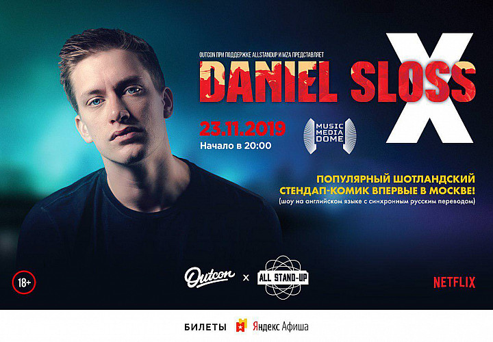 Scottish comedian Daniel Sloss to perform in Moscow for the first time