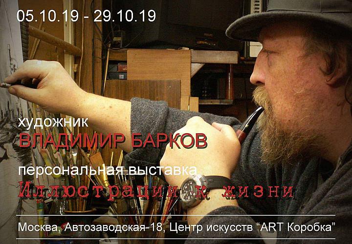 Выставка Владимира Баркова «Иллюстрации к жизни»