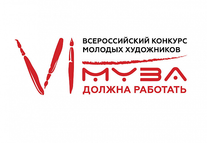Конкурс художников «Муза должна работать»