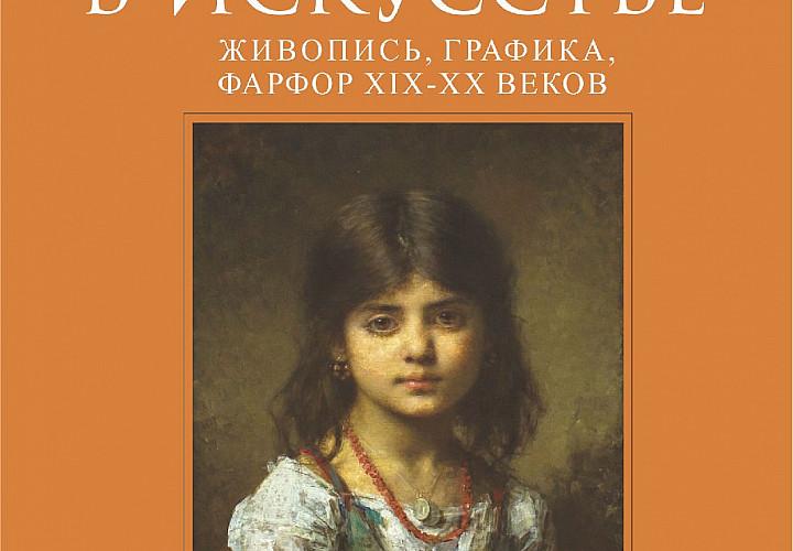 Выставка в поселке Магистральный «Дети в искусстве. Живопись, графика, фарфор XIX-XX веков»
