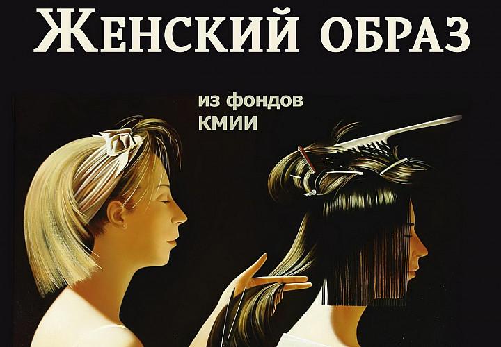 «Женский образ»