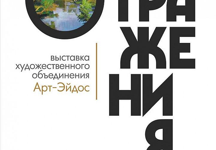 Выставка художественного объединения Арт-Эйдос – «Отражения»