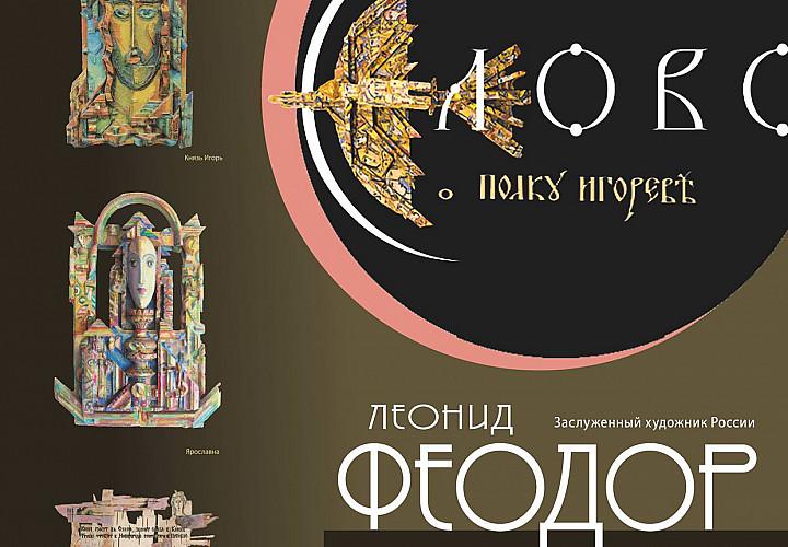 Exposición de Leonid Feodor