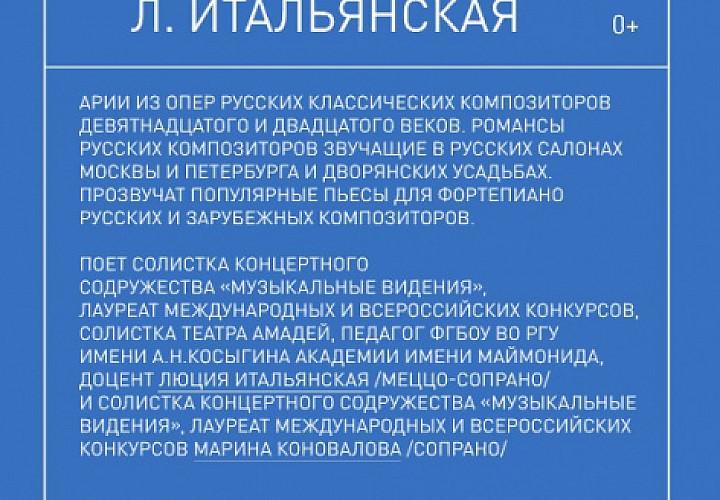ВОКАЛЬНЫЙ КОНЦЕРТ «АРИИ ИЗ РОМАНСОВ. М. КОНОВАЛОВА, Л. ИТАЛЬЯНСКАЯ»