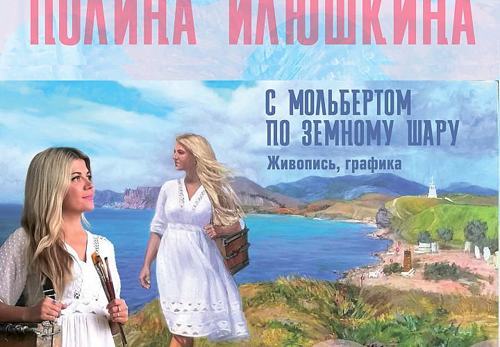 Художественно-музыкальная выставка Полины Илюшкиной «С МОЛЬБЕРТОМ ПО ЗЕМНОМУ ШАРУ»
