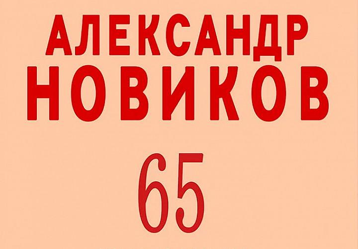 Exposition de l'artiste Alexander Novikov