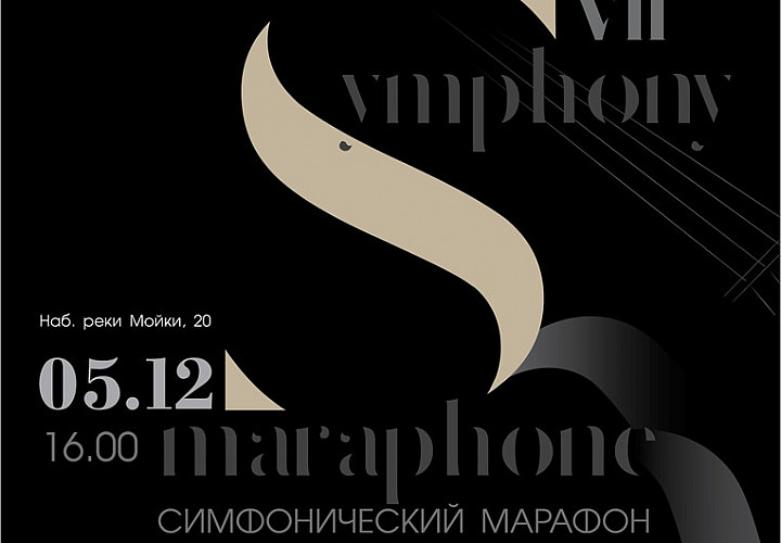 Симфонический марафон