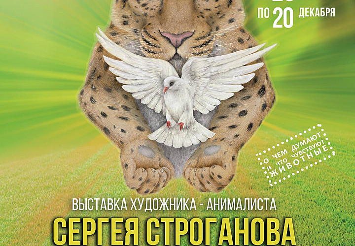 Exhibition of animal painter Sergei Stroganov