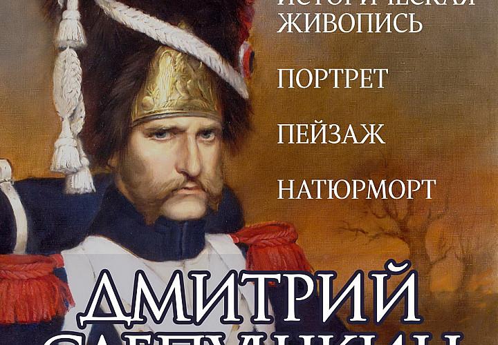 Выставка Дмитрия Слепушкина «Историческая живопись, портрет, пейзаж, натюрморт»