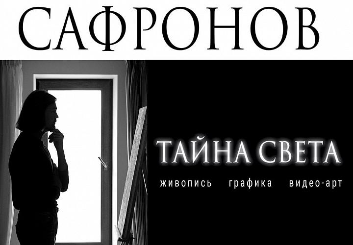 Выставка Никаса Сафронова «Тайна света» 12+