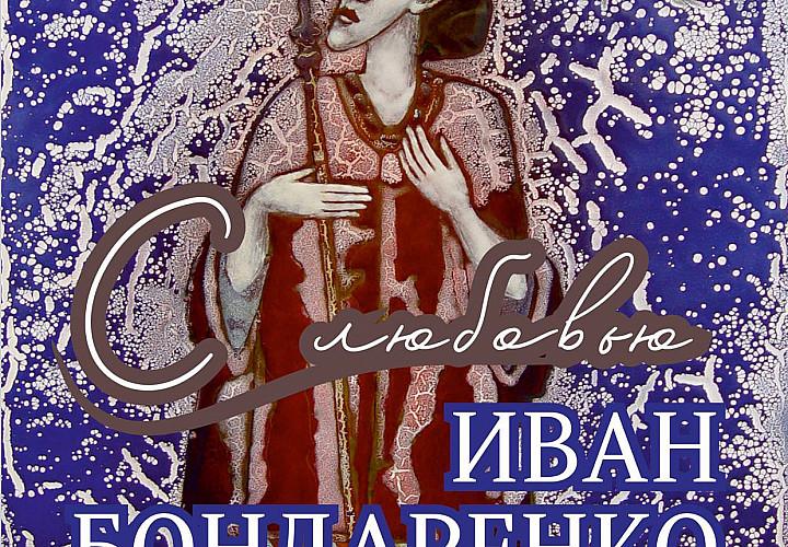 Выставка художника монументалиста Ивана Бондаренко «С любовью …». Эмаль