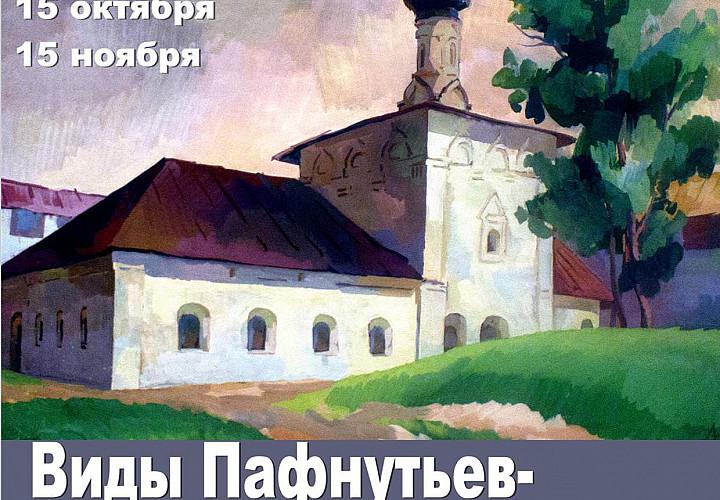 Выставка «Виды Пафнутьев-Боровского монастыря»
