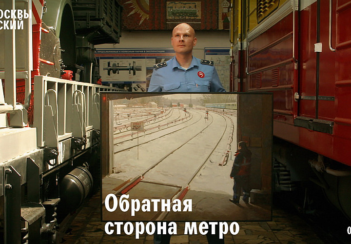 Обратная сторона метро