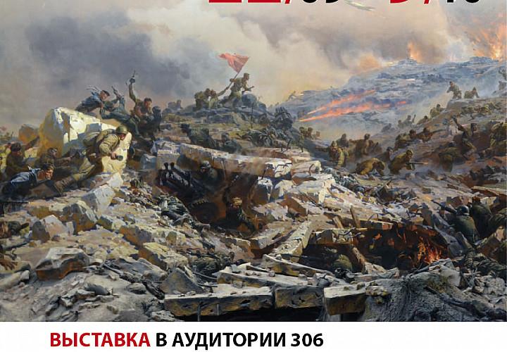 «Севастопольский полк в годы Великой Отечественной войны»