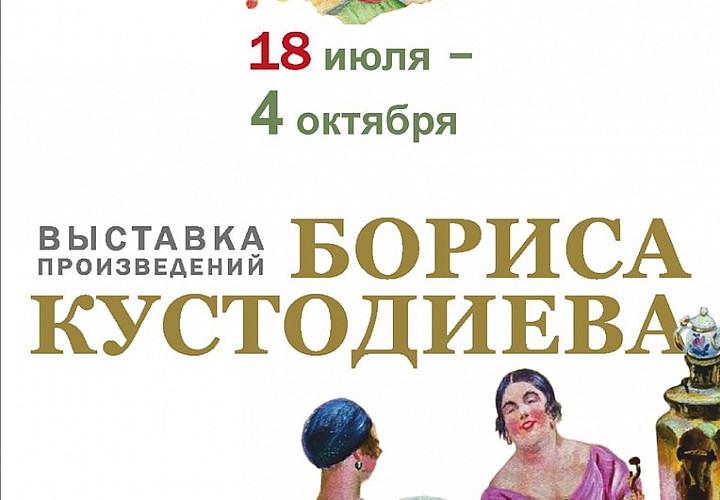 Выставка произведений Б. М. Кустодиева