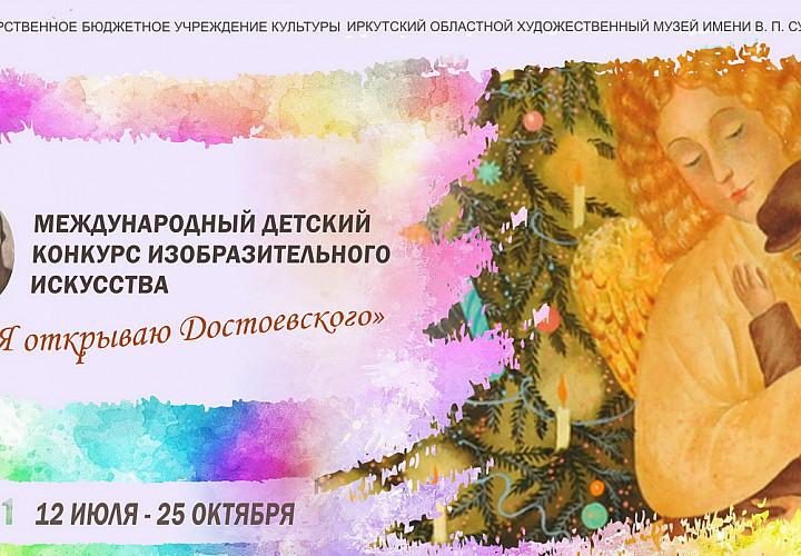 El Museo de Arte de Irkutsk anunció un concurso para el 200 aniversario de Dostoievski