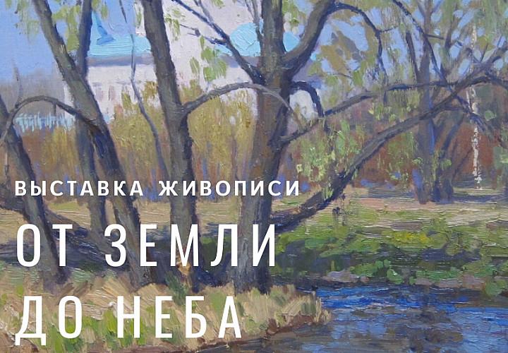 Выставка Сергея Чертова «От земли до неба»
