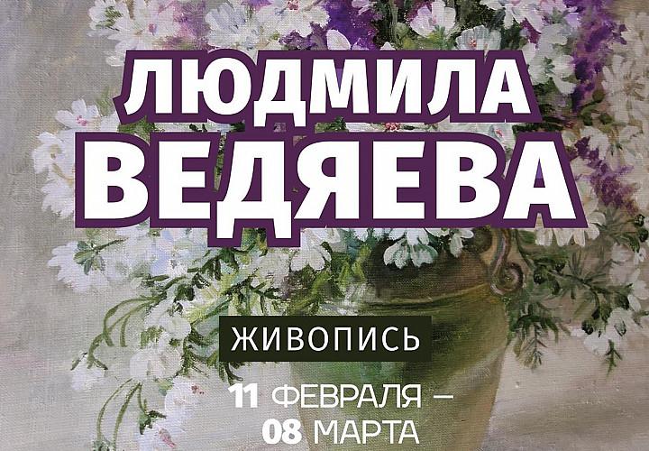 Exhibition by Lyudmila Petrovna Vedyaeva