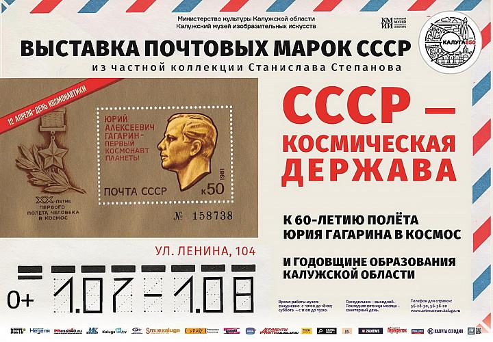 Ausstellung von Briefmarken der UdSSR aus der Privatsammlung von Stanislav Stepanov