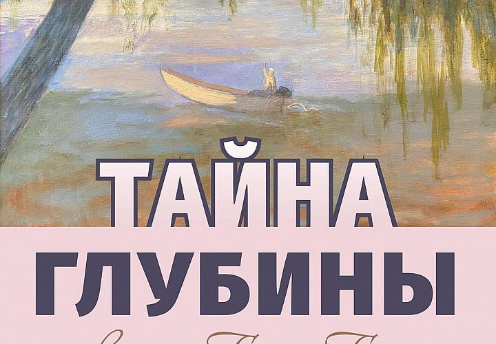 Выставка «Тайна глубины»
