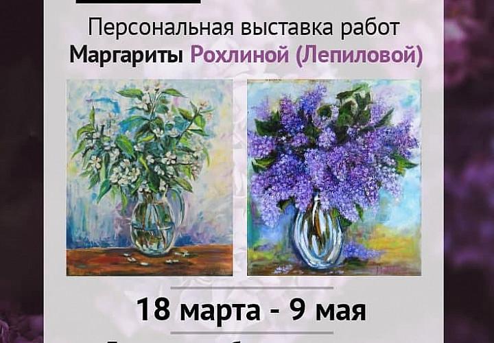 Exposition de Margarita Rokhlina (Lepilova)