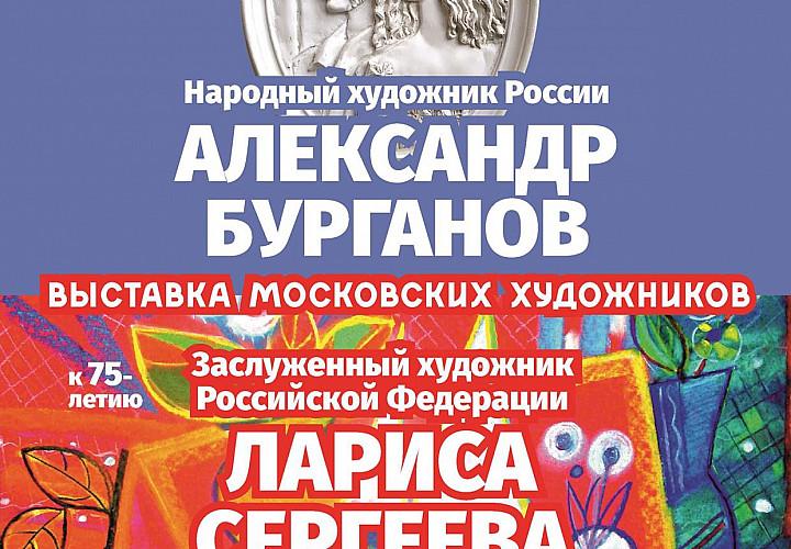 Exhibition by Alexander Nikolaevich Burganov and Larisa Sergeevna Sergeeva 0+
