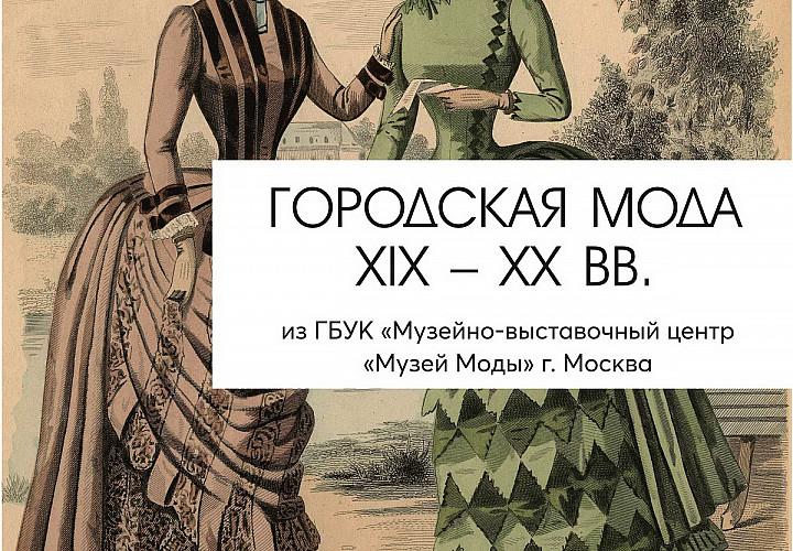 Выставка «Городская мода XIX – XX веков» 0+