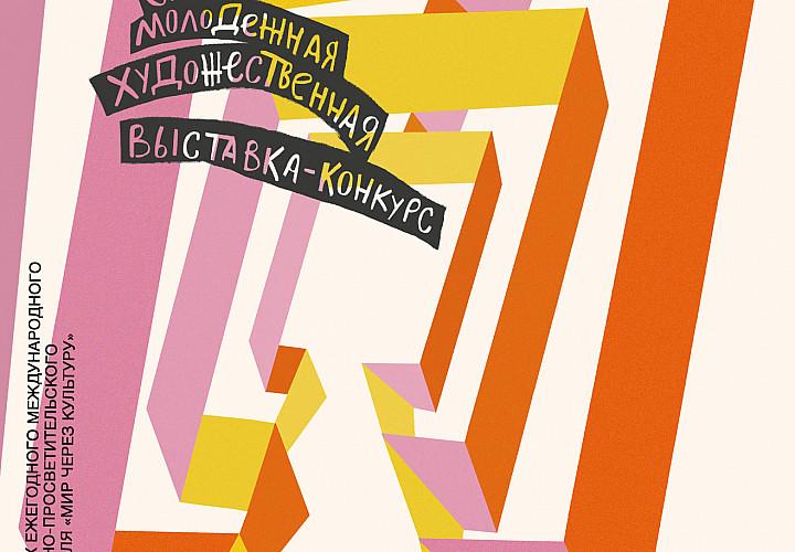 XVIII Областная молодежная художественная выставка-конкурс