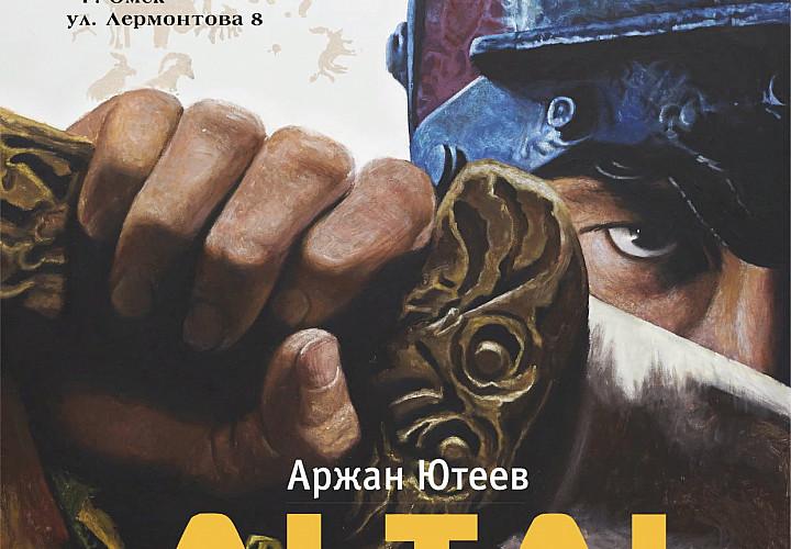 Персональная выставка Аржана Ютеева «Алтай. Зов предков»