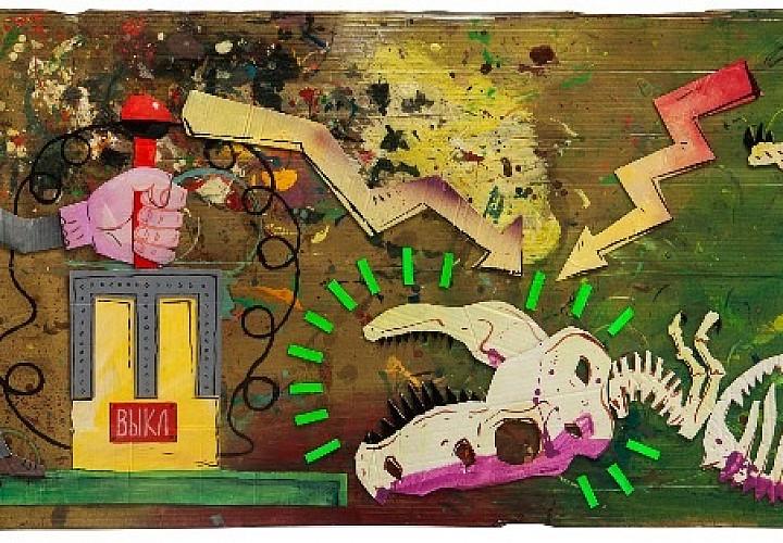 Персональная выставка Гоши Острецова «Динозавры искусства»